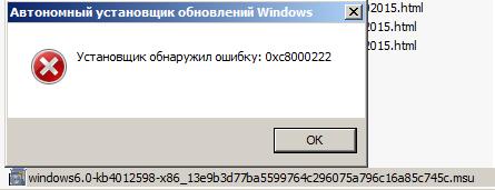 ошибка обновления 0xC8000222